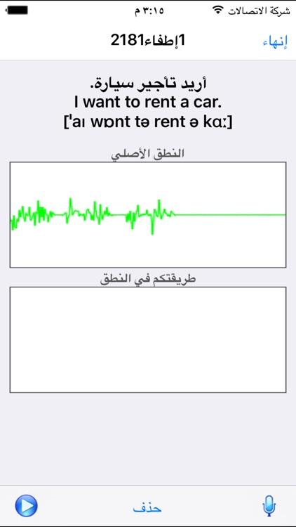 المدرب اللغوي screenshot-4