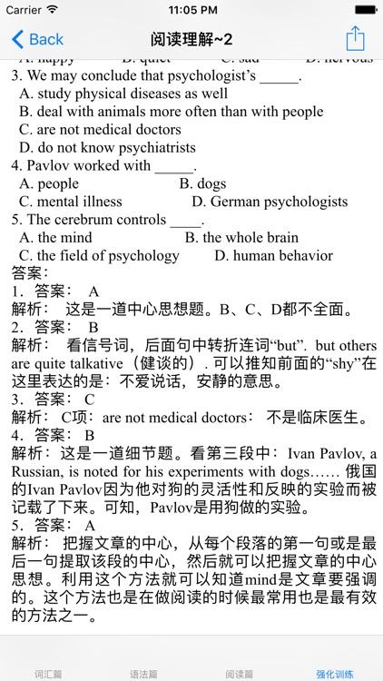 成人英语三级考试知识点总结大全 screenshot-3