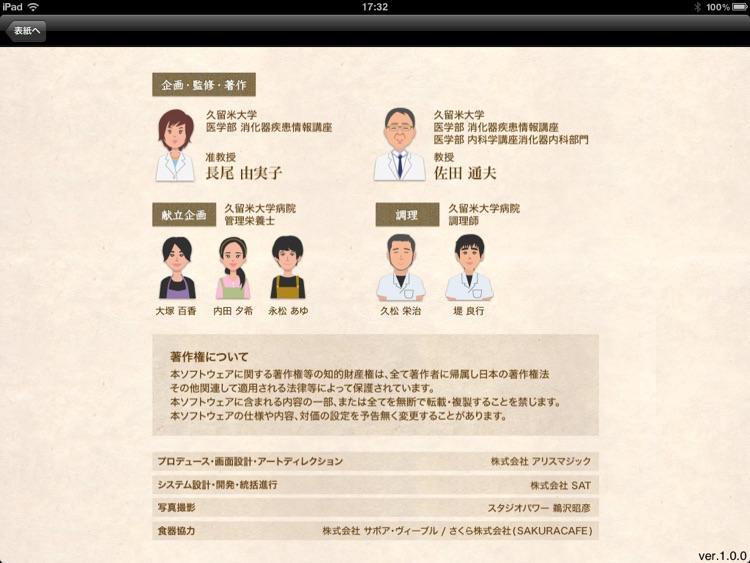 肝臓いきいきおいしいごはん 夏 screenshot-4
