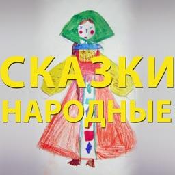 Видео сказки народные русские для детей