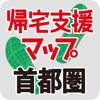 震災時帰宅支援マップ首都圏版 - iPhoneアプリ