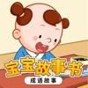 成语故事书-听故事学汉字,互动识字绘本 - iPhoneアプリ
