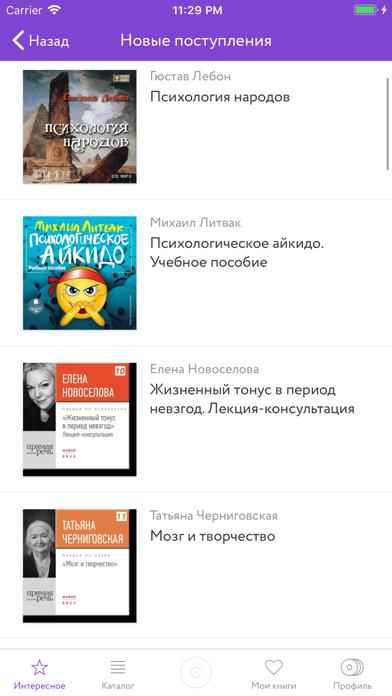 Психология и тренинги — книги Скриншоты3