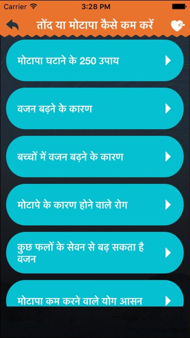 Tond Kare Kam, Nuskhe Me hai Dum :Weight Loss Tips Screenshot 4