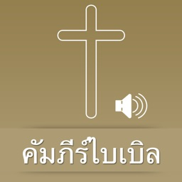 Thai Bible Audio HD