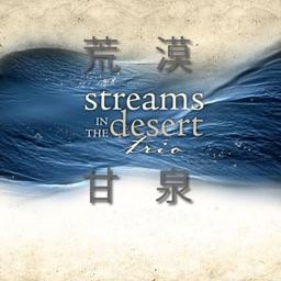 荒漠甘泉簡繁英多語言版