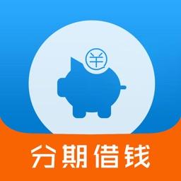 分期借钱-手机贷款借钱软件资讯
