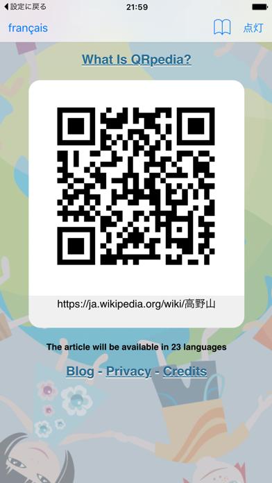 QRコードリーダ  for QRPediaのスクリーンショット5