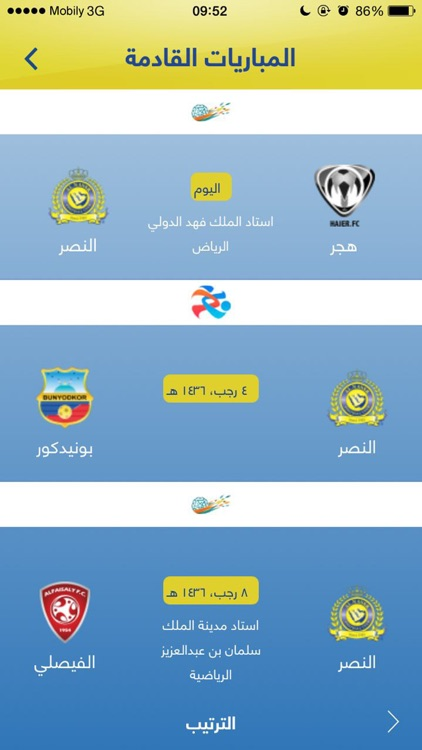 Al Nassr FC Official App screenshot-3