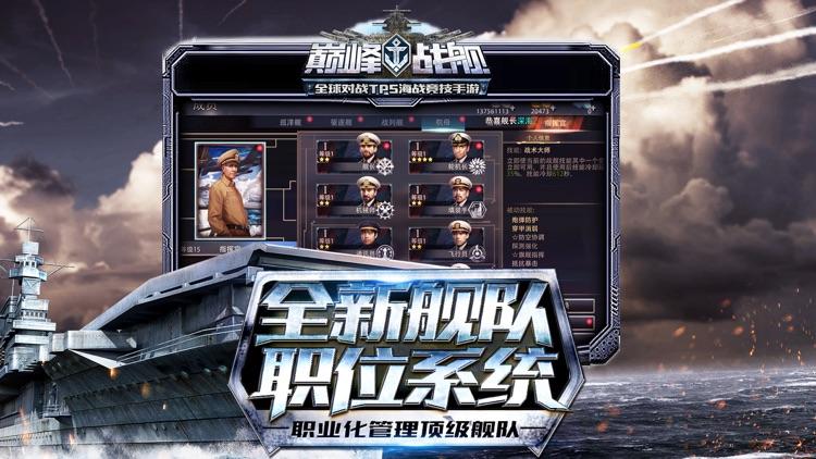 巅峰战舰-全新无尽挑战模式 screenshot-4