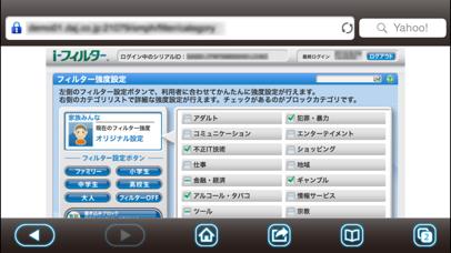 i-フィルタースクリーンショット