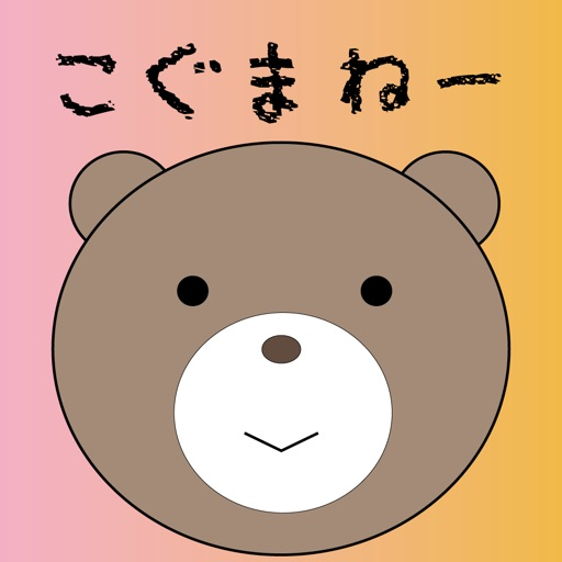 Download こぐまねー free for iPhone, iPod and iPad