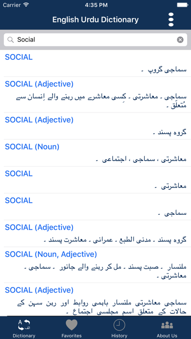 Urdu to English - English to Urdu Dictionary screenshot one