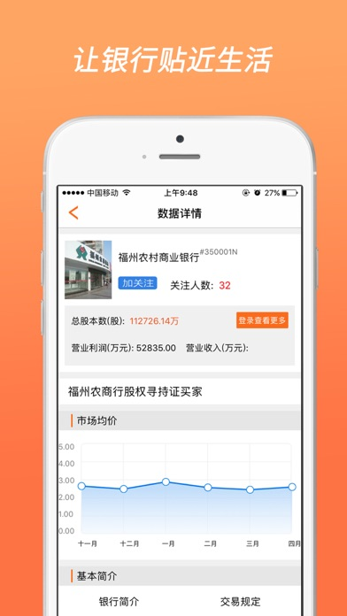 download 股驿台 apps 2