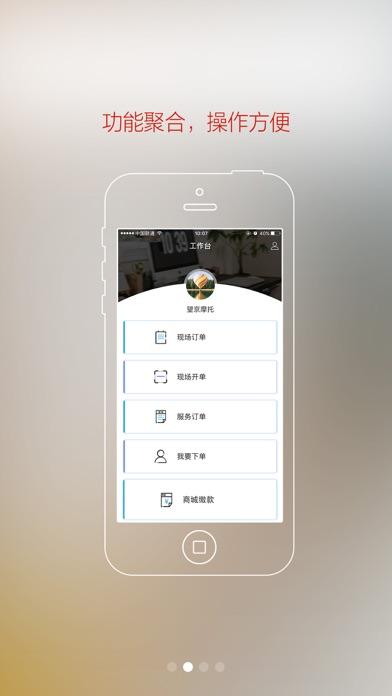 e城e家商家端-自营家庭维修服务平台 screenshot two