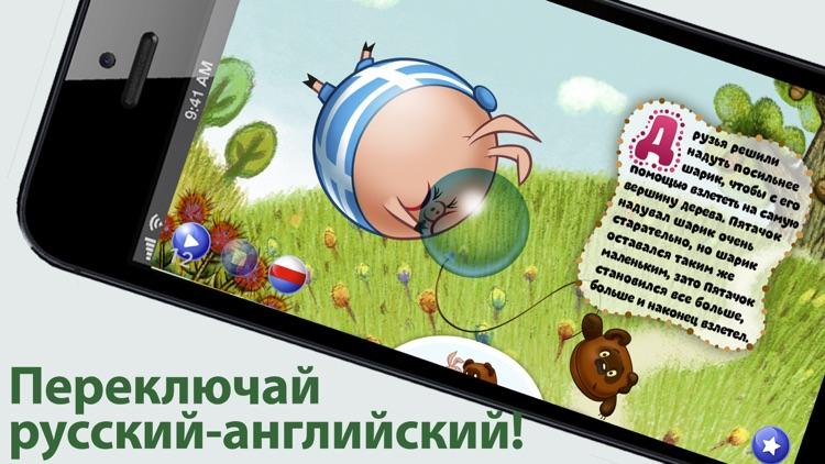 Винни-Пух МУЛЬТИ КНИГА,СОЮЗМУЛЬТФИЛЬМ,ребенку выучить английский язык,уроки английского для детей с героем мультфильма,стихи для детей screenshot-3
