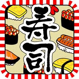 寿司クーポンガイド