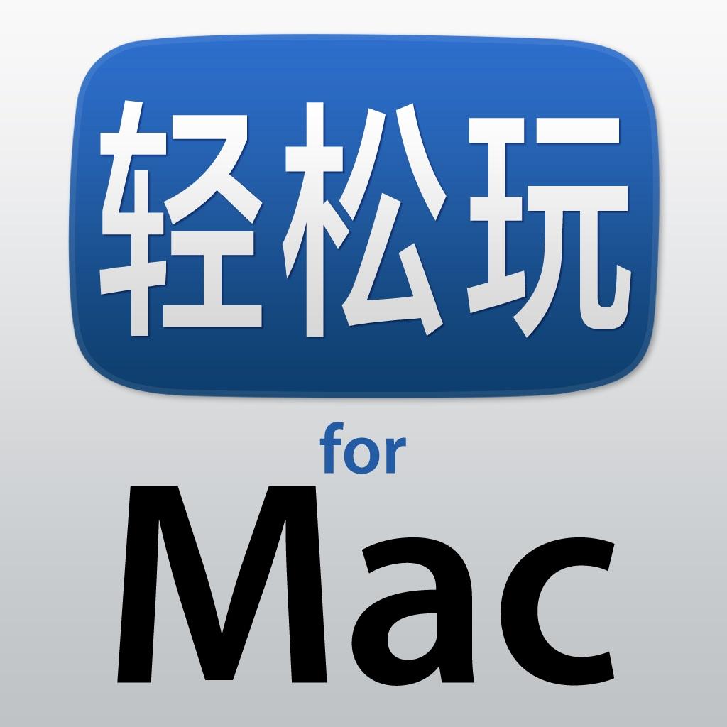 轻松玩 for Mac