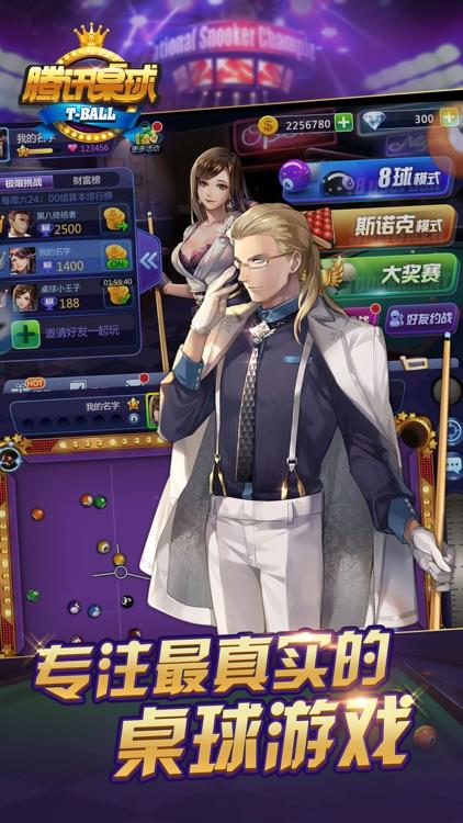腾讯桌球 screenshot-1