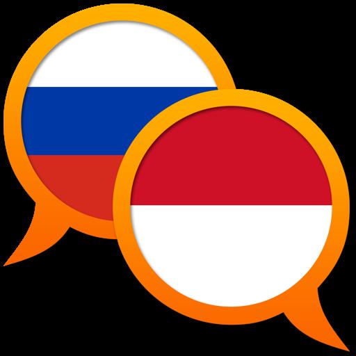 Индонезийско-Русский словарь