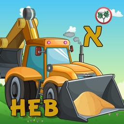 Hebrew Trucks World First Words Counting in Hebrew for Kids