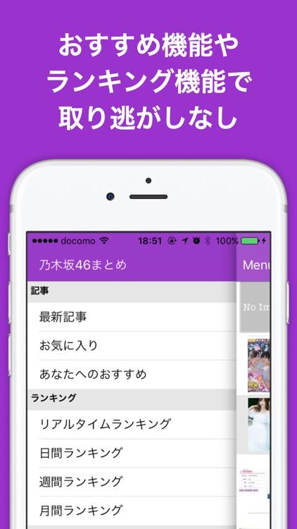 ブログまとめニュース for 乃木坂46 screenshot-4