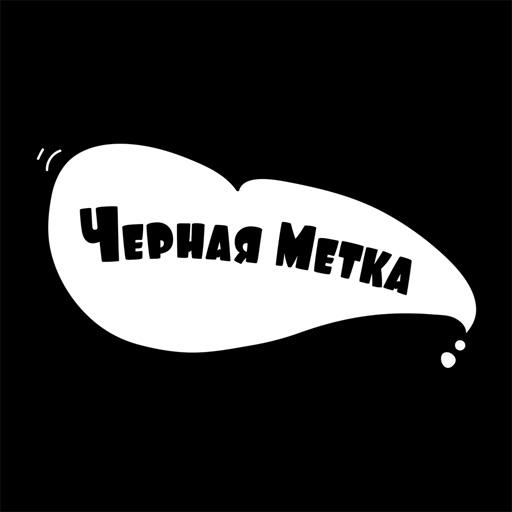 Black Spot (russian version) Stickers