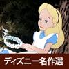 英語で学ぶ「ふしぎの国のアリス」