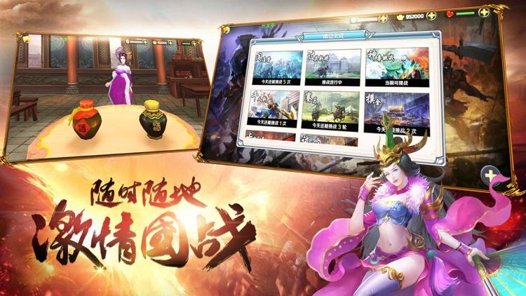 热血水浒传3D武侠 - 热血策略卡牌手游
