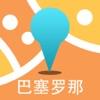 巴塞罗那中文离线地图
