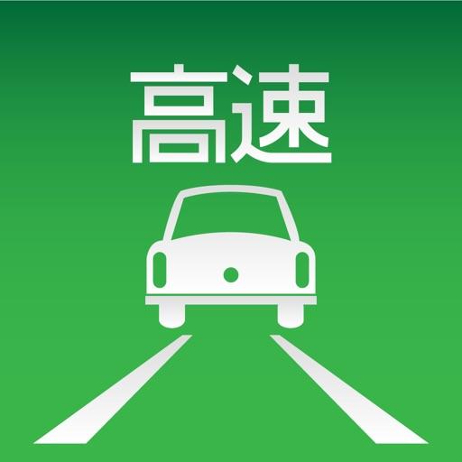 Famire's 高速道路検索(ファミレスシリーズ)