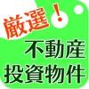 ピタットハウス御茶ノ水店不動産投資センター