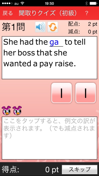 アルク PowerWords 12000レベル ScreenShot2