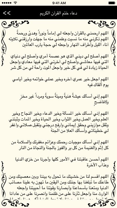 download القرآن الكريم كاملا بدون انترنت apps 1