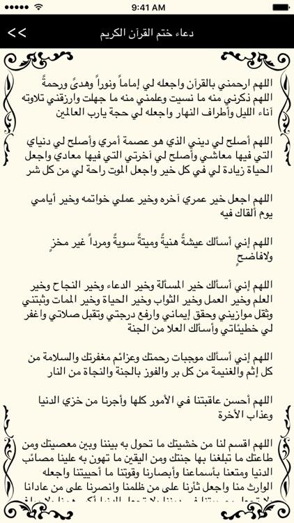 القرآن الكريم كاملا بدون انترنت screenshot-4