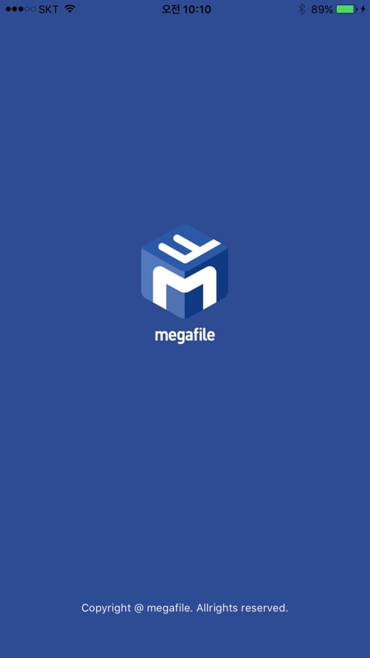 메가파일 (Megafile) - 다운로드 전용 Screenshot