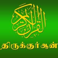 Codes for Thiru Quran in Tamil Hack