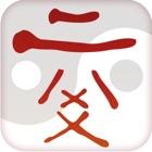 六爻排盘专业版HD icon