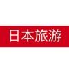 日本旅游行 - 出国自由行攻略必备 - iPhoneアプリ
