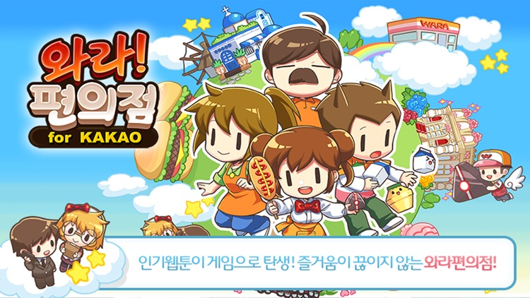와라편의점 for Kakao screenshot-0