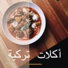 أكلات تركية