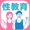 まるみえ!性教育ふしぎ発見-クイズで学ぶ保健体育 - iPhoneアプリ