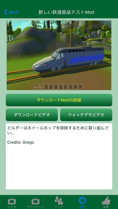 Mods for スクラップメカニック (Scrap Mechanic)のおすすめ画像3