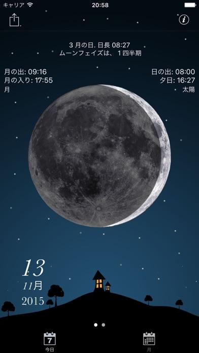 カレンダー月の段階で、夜空に映像 screenshot1