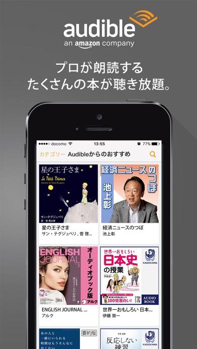 Audible (オーディブル) - 本を聴こうのスクリーンショット1