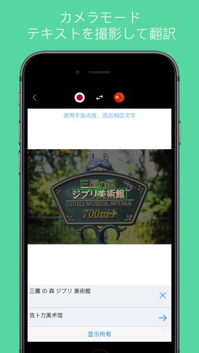 Pocket 翻訳・辞書 – 日本語から韓国語と90以上の言語のおすすめ画像3