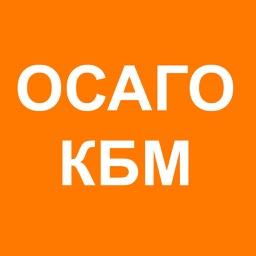 ОСАГО КБМ