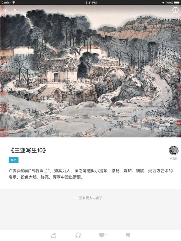 艺数 screenshot 7