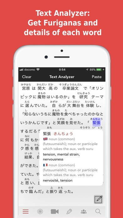 Yomiwa - Japanese Camera Translator Screenshot 6