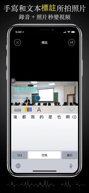 錄音專家 Screenshot